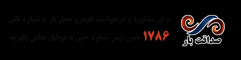 بابری تهران