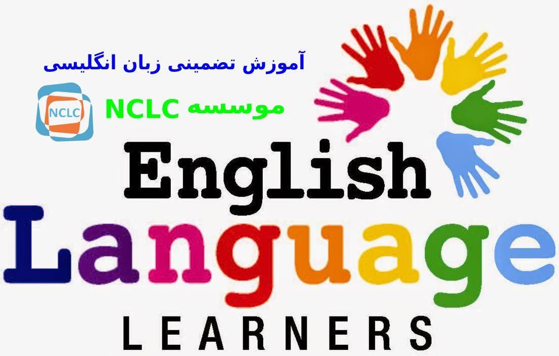 58 - آموزش تضمینی آیلتس و زبان انگلیسی
