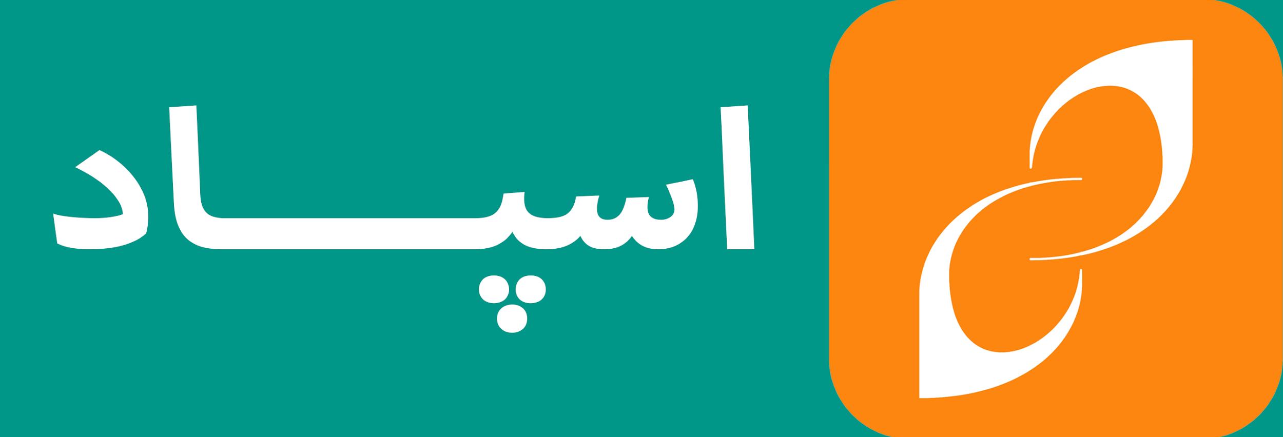 980504001 - معرفی اپلیکیشن خدمات آنلاین اسپاد